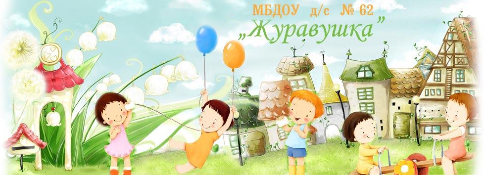Детский сад № 62 Таганрог